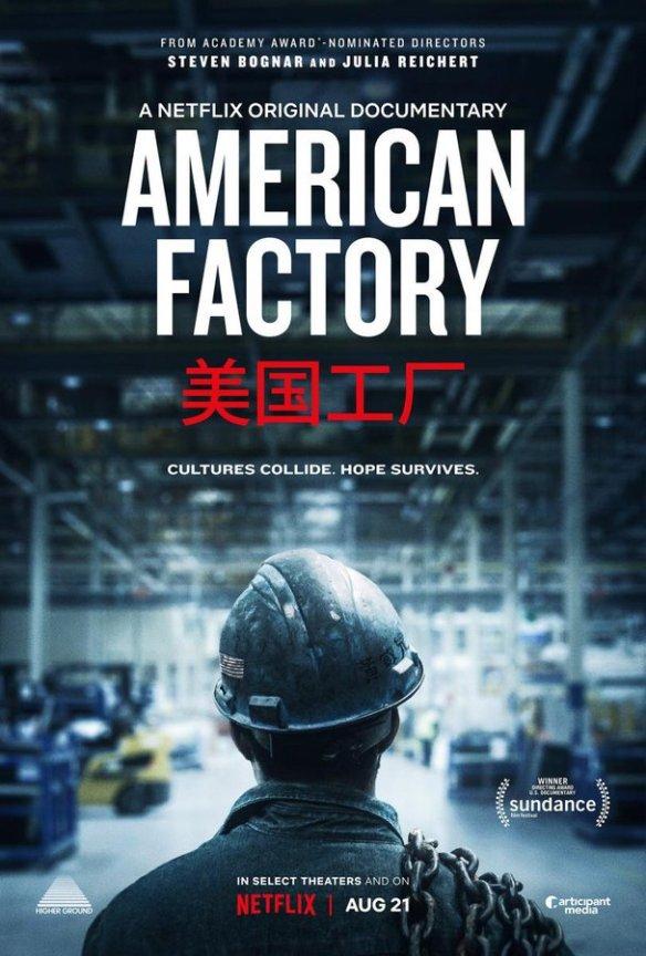 americanfactorycinedosmil